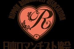 日本ロマンチスト協会 ロゴ